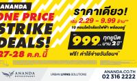 ANANDA ONE PRICE STRIKE DEALS ราคาเดียว! กับ 10 โครงการคอนโดใกล้รถไฟฟ้