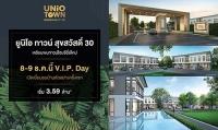 V.I.P. Day ครั้งแรกกับโครงการ ยูนิโอ ทาวน์ สุขสวัสดิ์ 30