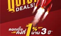 Ananda Quick deals! ดีลติดจรวด พร้อมจัดงาน Event แรก!!