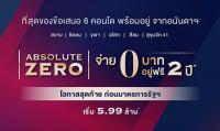 Ananda Absolute Zero จ่าย 0 บาทอยู่ฟรี 2 ปี เริ่มวันนี้ - 28 มีนาคม 62