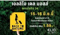 Back To Nature  เปิดตึกใหม่!! โครงการ เอลลิโอ เดล มอสส์ พหลโยธิน 34