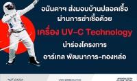 อนันดาฯ ใส่ใจลูกบ้านส่งมอบบ้านปลอดเชื้อ ฆ่าเชื้อด้วยเครื่อง UV-C Tech